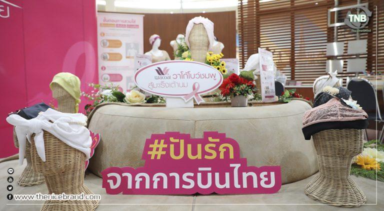 ปันรักจากการบินไทย