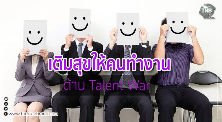เติมสุขให้คนทำงาน ต้าน Talent War
