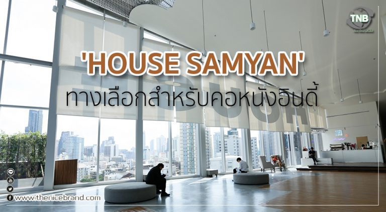 'HOUSE SAMYAN' ทางเลือกสำหรับคอหนังอินดี้