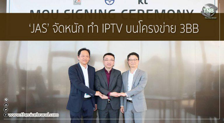 JAS จัดหนัก IPTV บนโครงข่าย 3BB