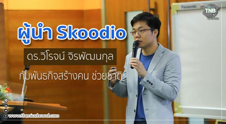 ผู้นำ Skooldio กับพันธกิจสร้างคน ช่วยชาติ