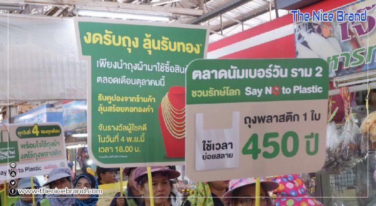 ตลาดนัมเบอร์วัน ราม 2 ร่วม Say No Plastic
