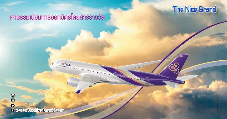 การบินไทยอัด 3 แคมเปญ มอบส่วนลดไมล์สะสม