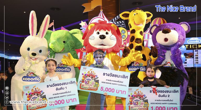 'KODOMO Movie Happy Carnival' เปิดเวทีน้องๆโชว์ความสามารถ