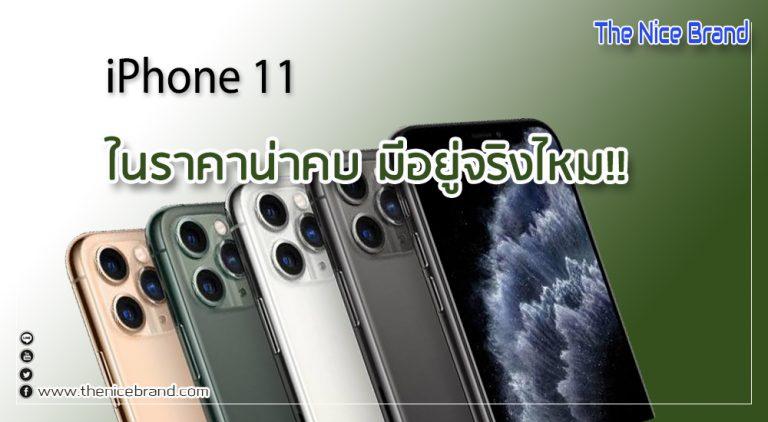 iPhone 11 ในราคาน่าคบ มีอยู่จริงไหม!!