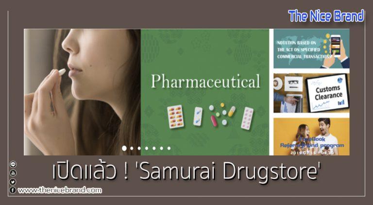 เปิดแล้ว ! 'Samurai Drugstore'  ร้านขายยาออนไลน์ เชนดังจากญี่ปุ่น
