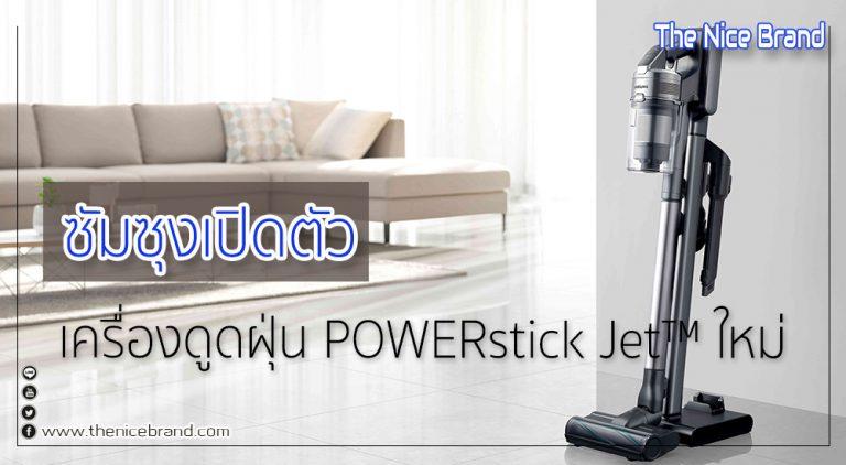 ซัมซุงเปิดตัวเครื่องดูดฝุ่น POWERstick Jet™ ใหม่