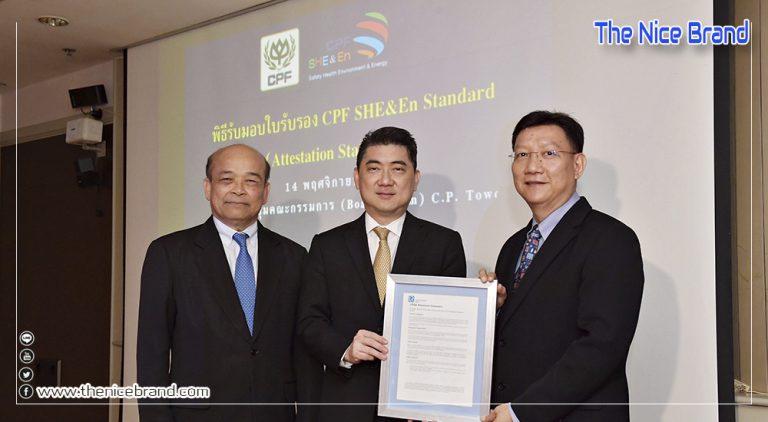 CPF คว้าใบรับรอง CPF SHE&En Standard กับมาตรฐานสากล