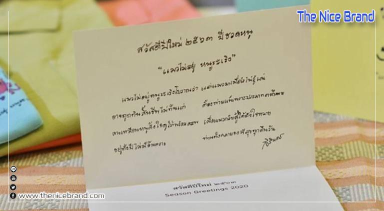 กรมสมเด็จพระเทพฯ พระราชทานพรปีใหม่ 2563 'แมวไม่อยู่ หนูระเริง'
