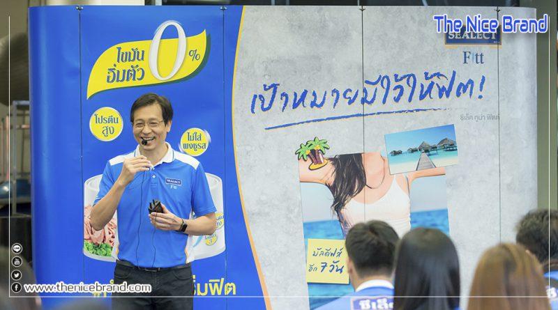 ซีเล็ค ชวนคนไทยร่วมปฏิบัติการสลัดไขมัน