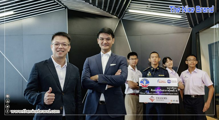 เฟรเซอร์ส พร๊อพเพอร์ตี้ ส่ง 4 เยาวชนไทยตลุยอวกาศ