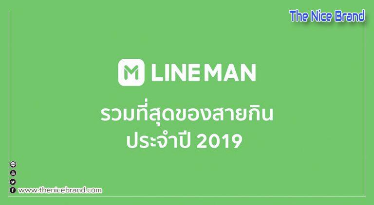 LINE MAN ยืนหนึ่ง ผู้ช่วยสายกิน