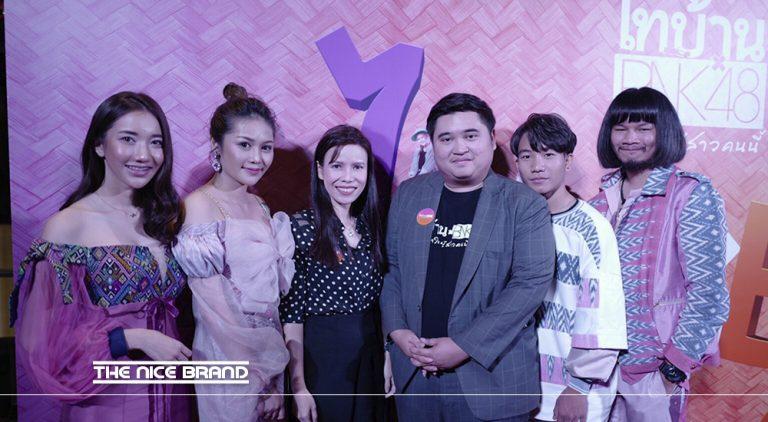 ทรูมูฟ เอช หนุนหนังไทย 'ไทบ้าน x BNK'