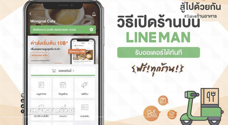 Wongnai #Saveร้านอาหาร ฝ่าวิกฤติโควิด-19