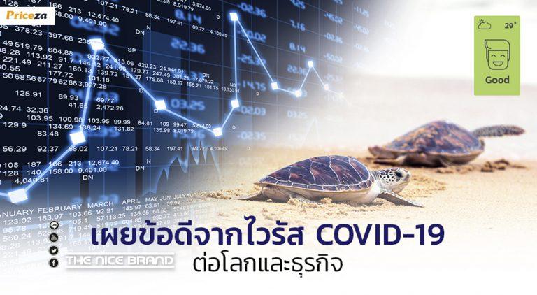'COVID-19' ไม่ได้มีแต่เรื่องแย่ๆ