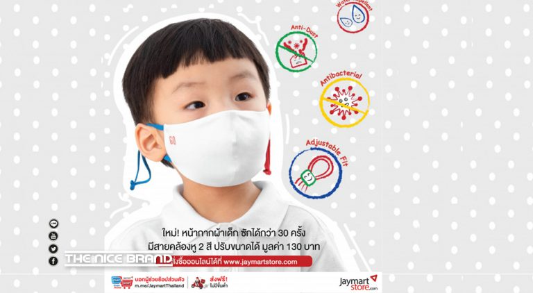 GQ แตกไลน์หน้ากากผ้าสำหรับเด็ก