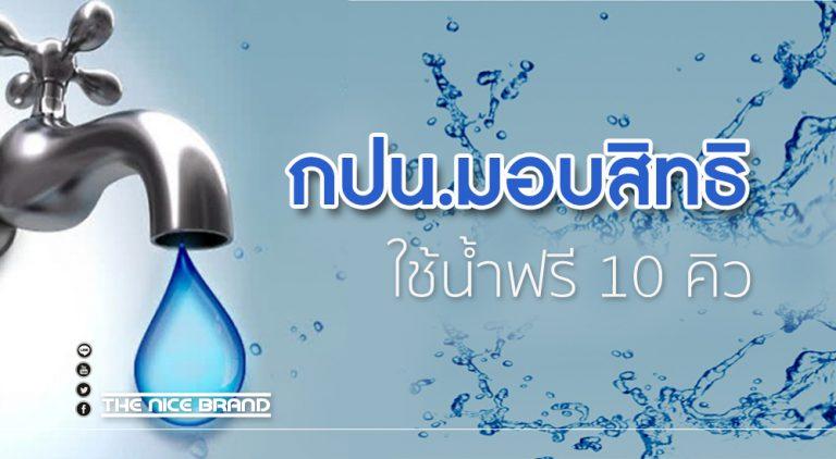 กปน.มอบสิทธิใช้น้ำฟรี 10 คิว
