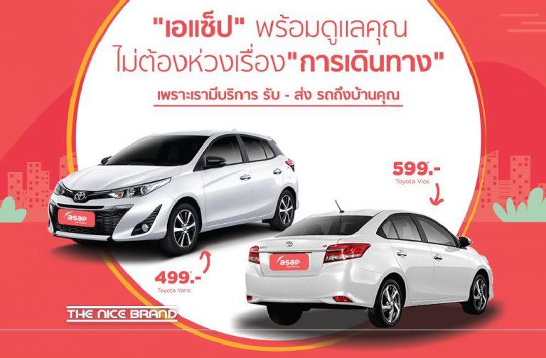 ASAP จัดโปรรถเช่าสั้น Toyota Yaris เพียง 499 บาท