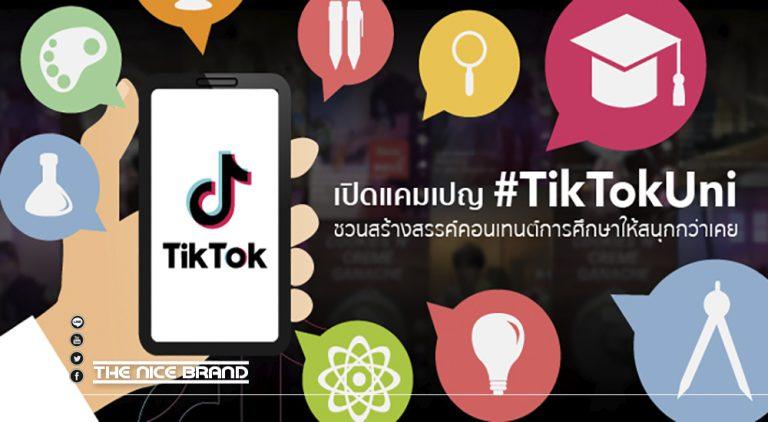 TikTok หนุนคอนเทนต์เพื่อการศึกษา