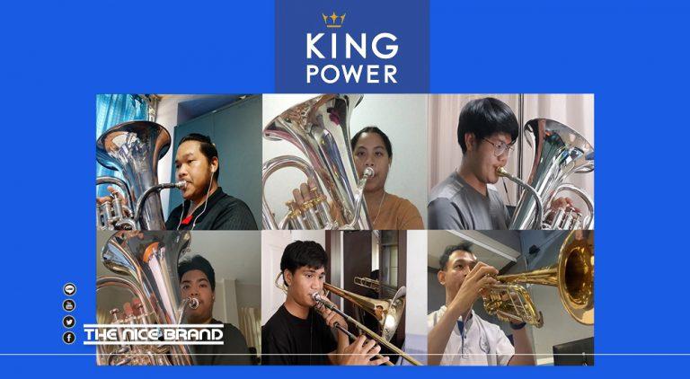 คิง เพาเวอร์ ส่งพลังใจคนไทย ผ่าน Cover 'รางวัลแด่คนช่างฝัน'