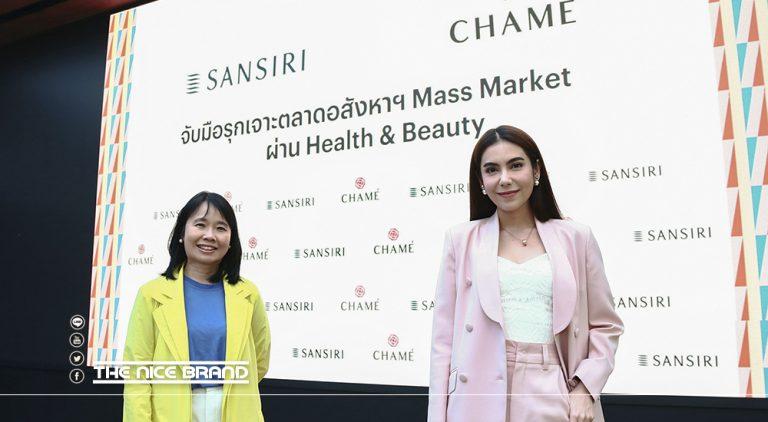 """""""ชาเม่ – แสนสิริ"""" ต่อยอดธุรกิจ Health & Beauty Solution"""