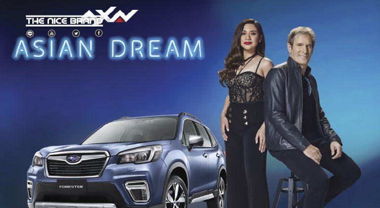 Subaru Asia สปอนเซอร์หลัก 'Asian Dream' ประกวดร้องเพลงระดับเอเชีย