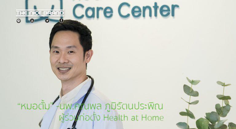"""Health@Home""…เฮลท์แคร์ ธุรกิจที่มีโอกาส"