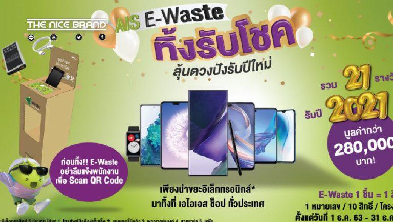 ทิ้ง E-Waste ลุ้นรับมือถือ 5G