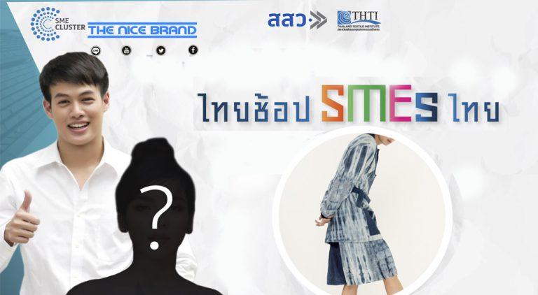 สสว.จัดช้อปออนไลน์ หนุนรายได้ SMEs