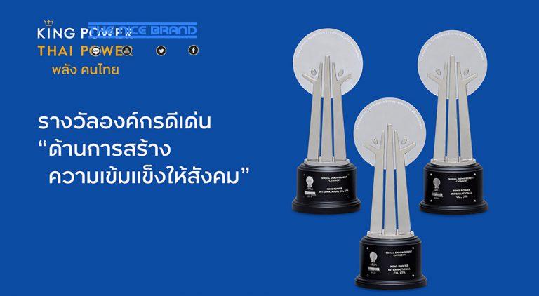 คิง เพาเวอร์ คว้ารางวัล CSR เป็นเลิศระดับเอเชีย 3 ปีซ้อน