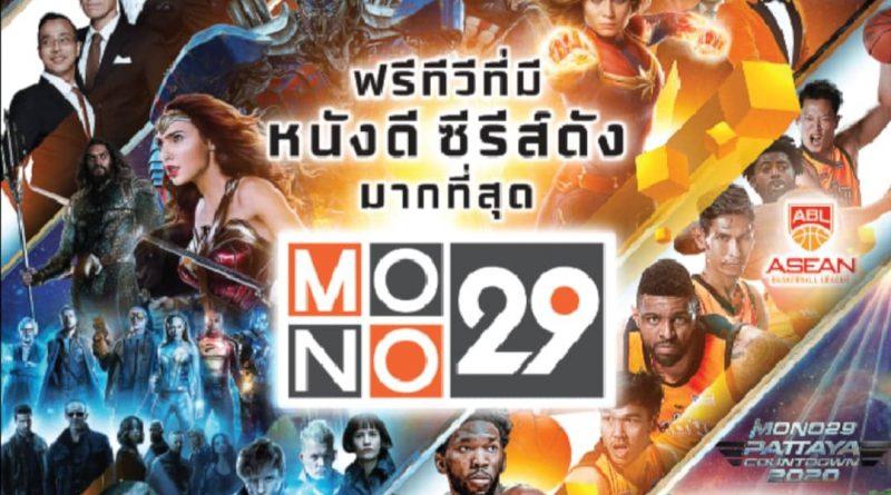 """MONO29  เสริมทัพข่าว ชู """"พรีเมียมแมส"""" ดึงเรตติ้ง"""