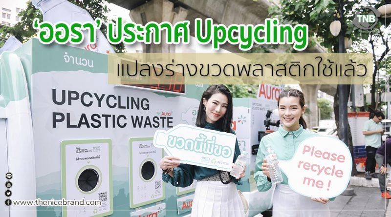 ออรา ประกาศ Upcycling แปลงร่างขวดพลาสติกใช้แล้ว